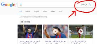 البحث عن صور مرسومة للتلوين على جوجل