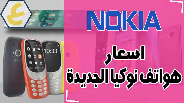 جميع هواتف نوكيا,موبايلات نوكيا واسعارها,احدث موبايل نوكيا,اسعار الجوالات,nokia,نوكيا