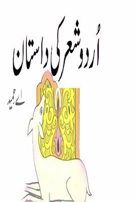 Urdu Shair Ki Dastaan