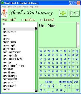 Screenshot Sheels Hindi English Dictionary 2.0