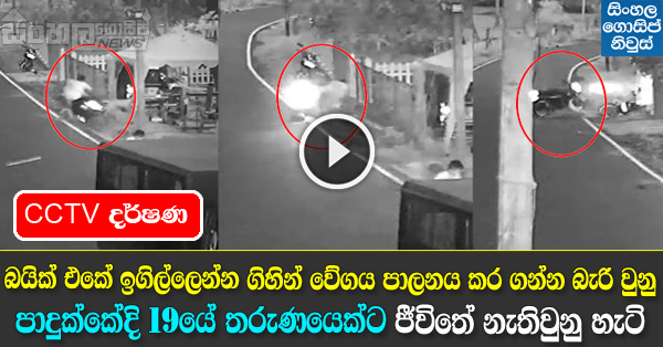 19-year-old boy dies in bike accident in Padukka - Watch CCTV footage