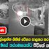 19-year-old boy dies in bike accident in Padukka - Watch CCTV footage