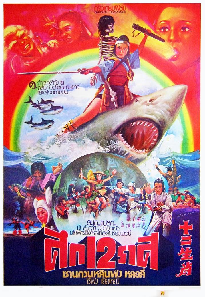 Kung Fu Movie Posters The Zodiac Fighters Shi Er Sheng Nan 1978