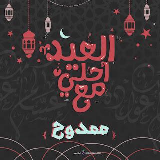 العيد احلى مع ممدوح