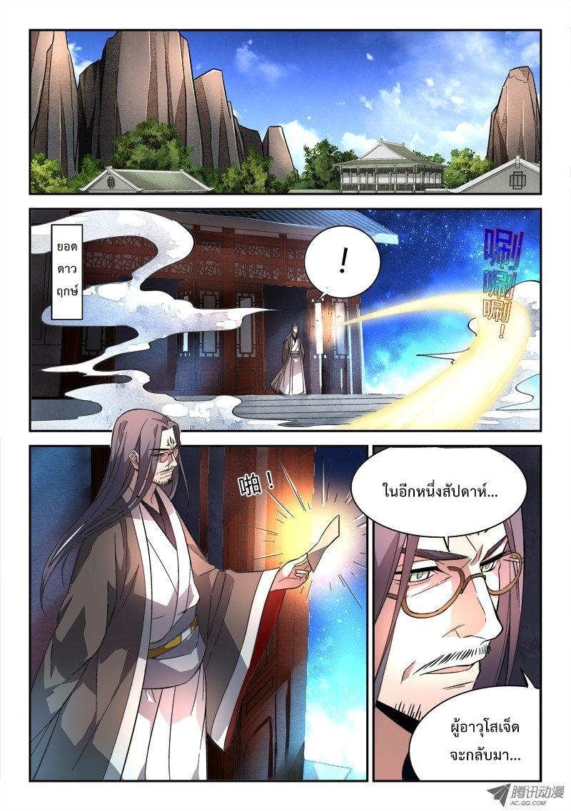 อ่านการ์ตูน Spirit Blade Mountain 53 ภาพที่ 11