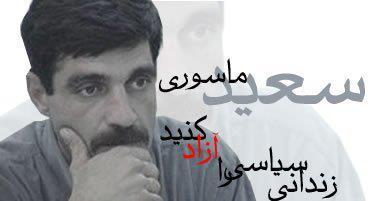 زندانی سیاسی سعید ماسوری