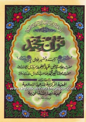 Quran Majeed With Balochi Translation and Tafseer