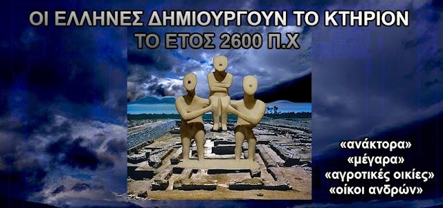 Τα ελληνικά ανάκτορα -μέγαρα -αγροτικές οικίες -οίκοι ανδρών το έτος 2600 πχ