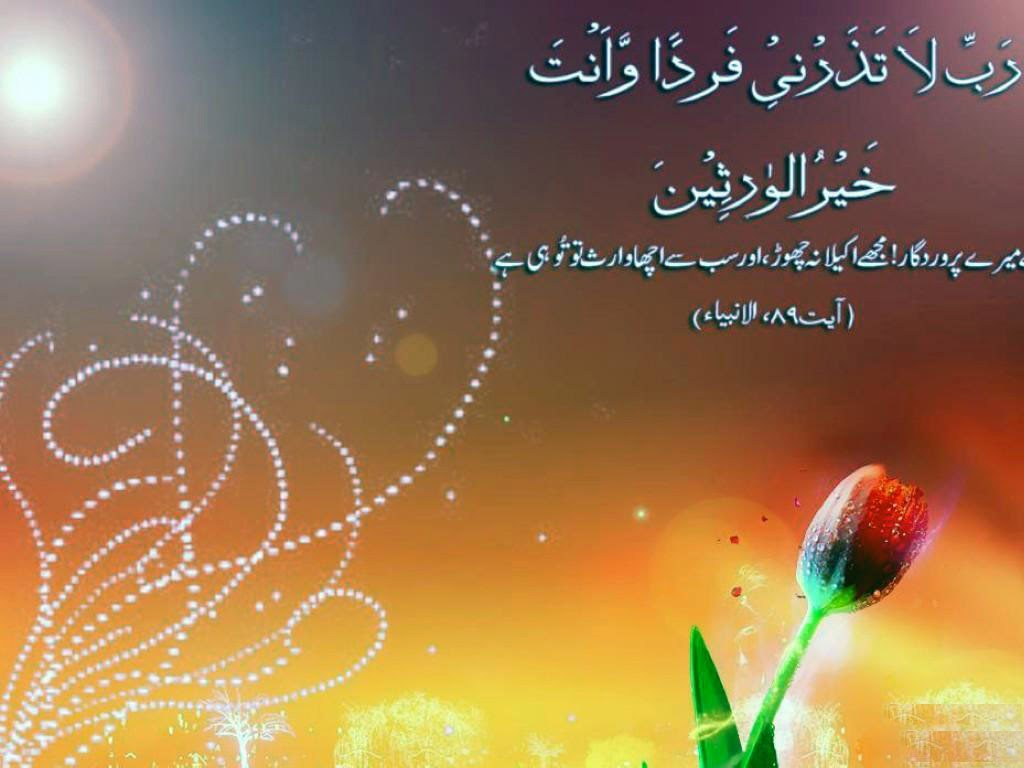 3d Islamic Wallpaper Free Download For Mobile Islamic Hd Wallpaper Of Qurani Ayat Free Download Unique