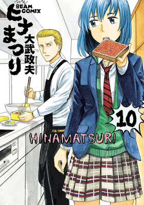 ヒナまつり 第01-10巻 [Hina Matsuri vol 01-10] rar free download updated daily