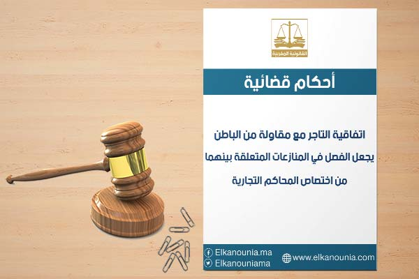 اتفاقية التاجر مع مقاولة من الباطن يجعل الفصل في المنازعات المتعلقة بينهما من اختصاص المحاكم التجارية PDF