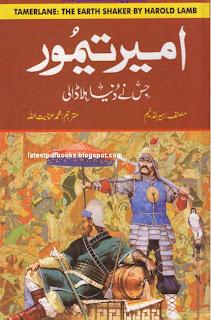 Download PDF Urdu Novel Amir Temur By Inayat Ullah ~ Free ...
