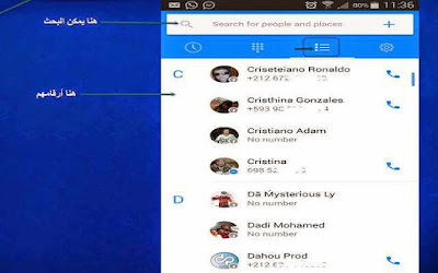 تطبيق هيلو hello, معرفة رقم هاتف أي شخص على الفيسبوك أندرويد,  طريقة معرفة رقم هاتف اي شخص على الفيس بوك للاندرويد, كيفية معرفة رقم هاتف صاحب الفيس بوك, معرفة رقم موبايل عن طريق الفيس بوك