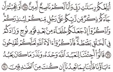 Tafsir Surat Al-A'raf Ayat 66, 67, 68, 69, 70