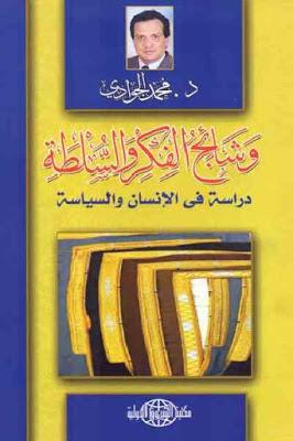 وشائج الفكر والسلطة - دراسة في الإنسان والسياسة pdf محمد الجوادي