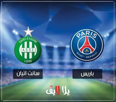 رابط بث مباشر مشاهدة مباراة باريس سان جيرمان ويانت إيتيان اليوم في الدوري الفرنسي