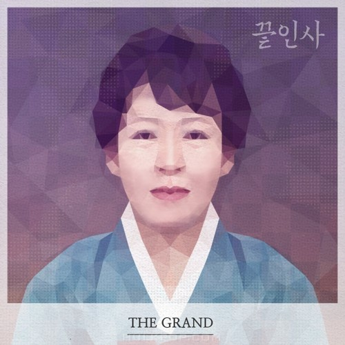 The Grand – 끝인사 – Single
