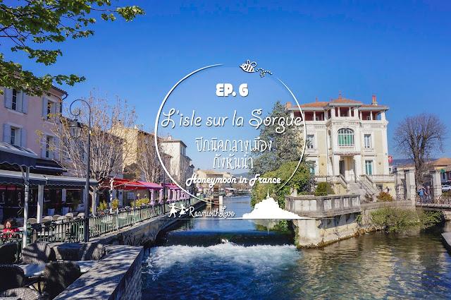 honeymoon,trip,review,france,paris,ฮันนีมูน,ที่ไหนดี,ฝรั่งเศส,ปารีส,การเตรียมตัว,Provence
