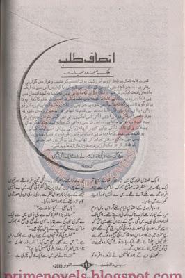 Insaf talab novel by Malik Safdar Hayat