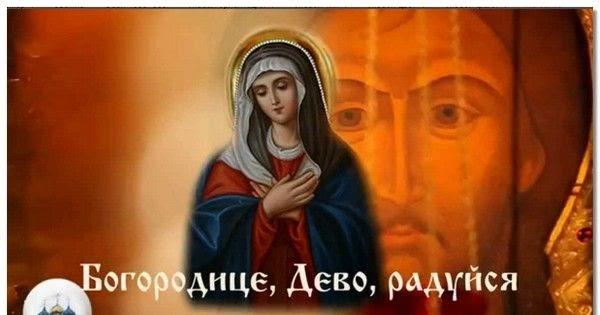 Молитва богородицедево радуйся