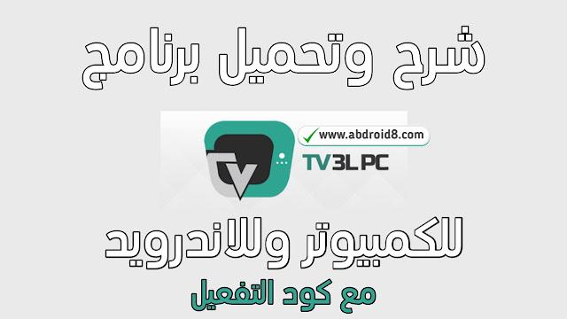 تحميل برنامج tv 3l pc الاصدار الجديد 2019 للكمبيوتر وللاندرويد مع كود التفعيل