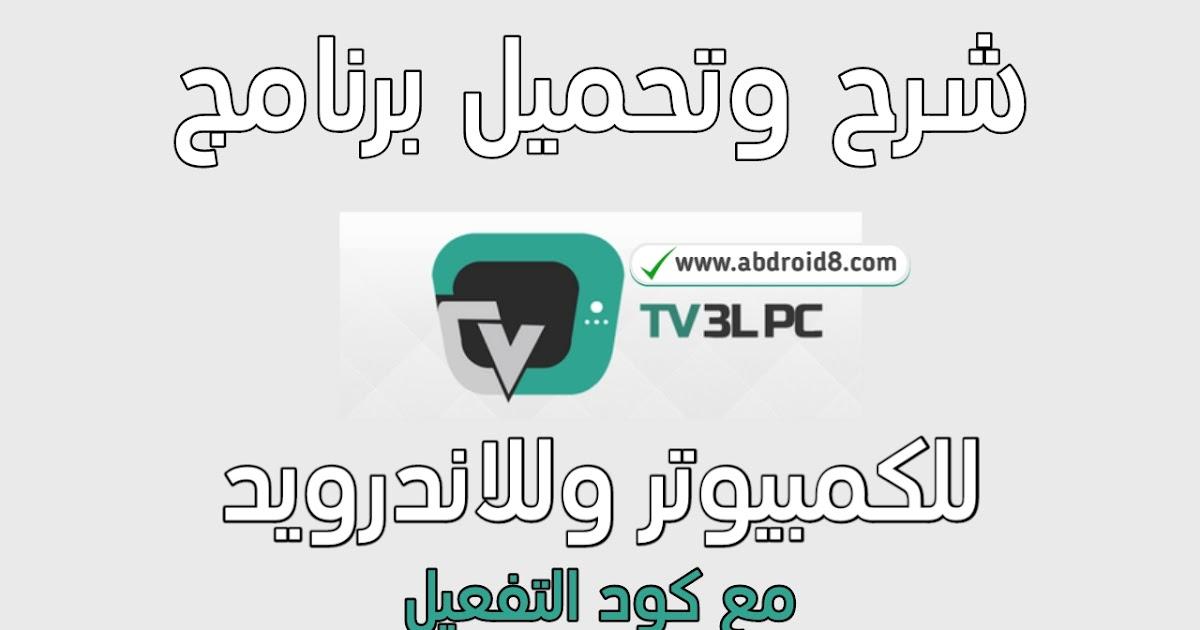 TÉLÉCHARGER GRATUITEMENT TV 3L PC EXTRA