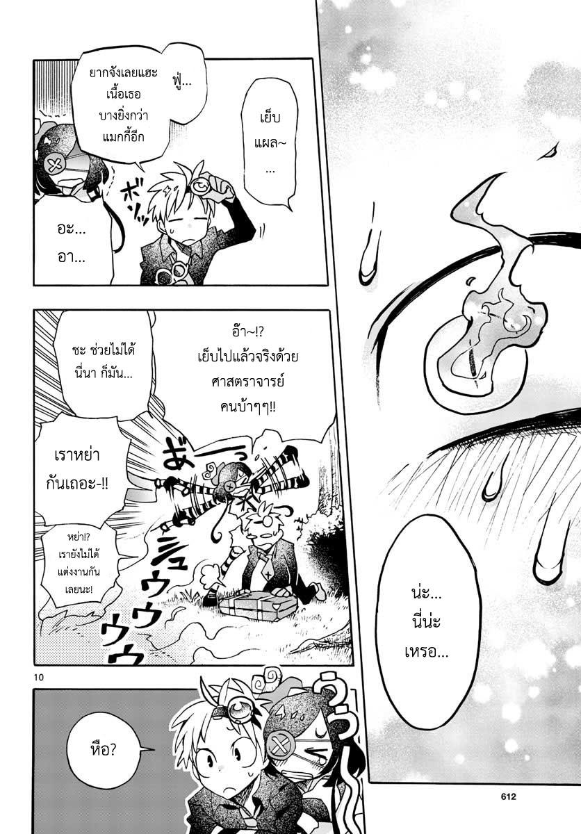 อ่านการ์ตูน Zomviguarna ตอนที่ 6 หน้าที่ 11