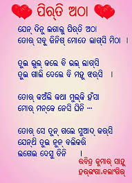 Sambalpuri Love poetry kabita collection