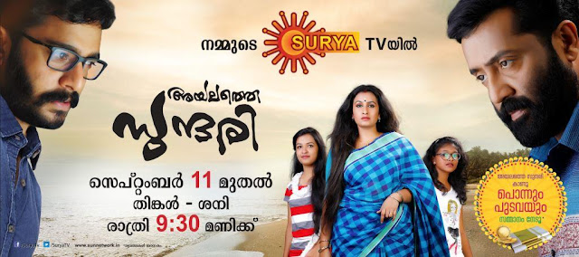 Newztabloid-Ayalathey-Sundari-Surya TV-Newztabloid-Ayalathey-Sundari-Yadhukrishnan-Mersheena-Neenu-Jyothika