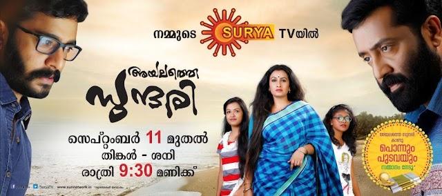Launch of 'Ayalathey Sundari', a new family show from Surya TV