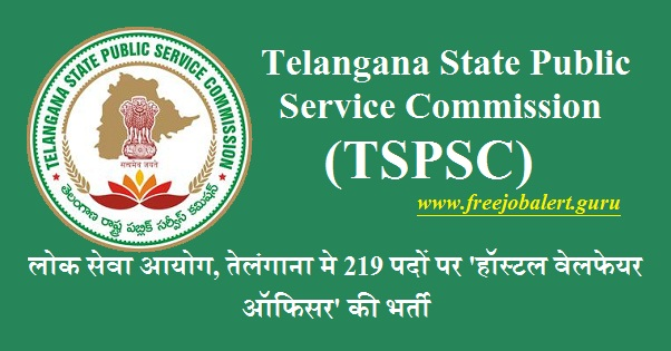 Telangana State Public Service Commission, TSPSC, PSC, PSC Recruitment, Telangana, Hostel Welfare Officer, Graduation, B.Ed., Latest Jobs, tspsc logo