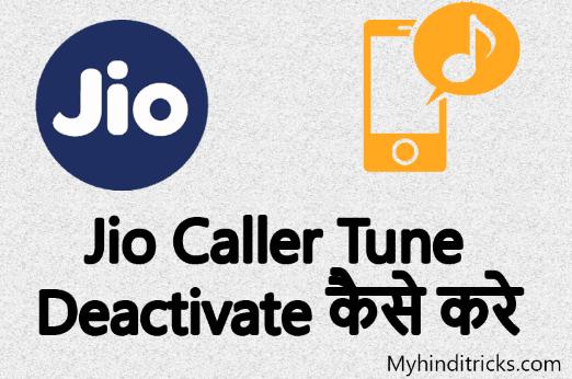 jio-caller-tune-deactivate-kaise-kare