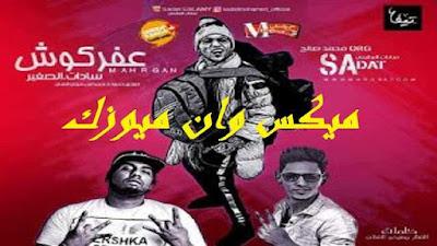 مهرجان عفركوش التوزيع الجديد سادات العالمى و الصغير اورج محمد صالح توزيع حمودى ريمكس