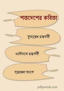 Shatadesher Kabita ebook