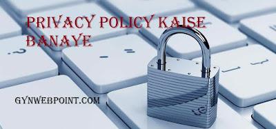 blog-ke-liye-privacy-policy-page-kaise-banaye