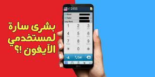 4 تطبيقات خرافية جدا لتسجيل اي مكالمة فى هواتف الآيفون،سارع لتحميلها