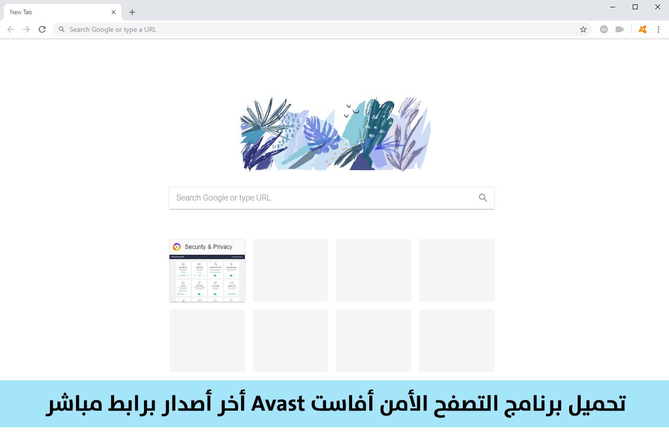 تحميل برنامج التصفح الأمن أفاست Avast أخر أصدار برابط مباشر