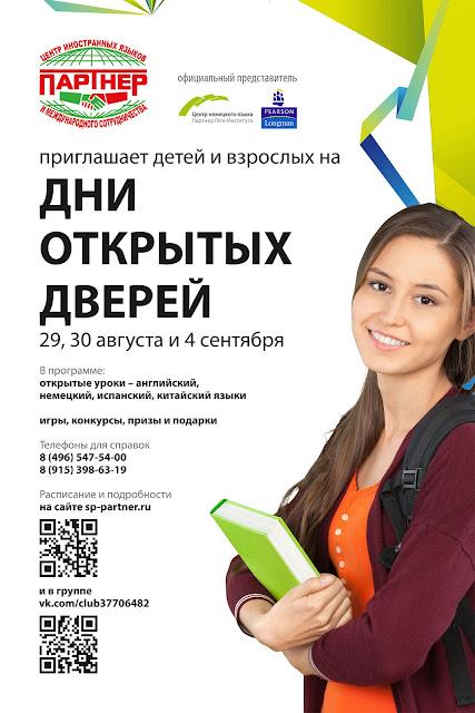29-го, 30-го, 4-го – Дни открытых дверей в Центре иностранных языков «Партнёр»!