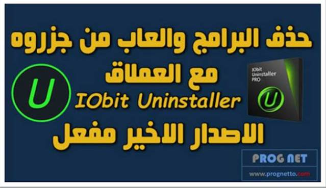 iobit uninstaller pro 2018 free download