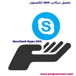 2019 download skype