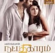 Watch Natpadhigaaram 79 (2016) DVDScr Tamil Full Movie Watch Online Free Download