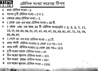 Bengali Math Book PDF Download