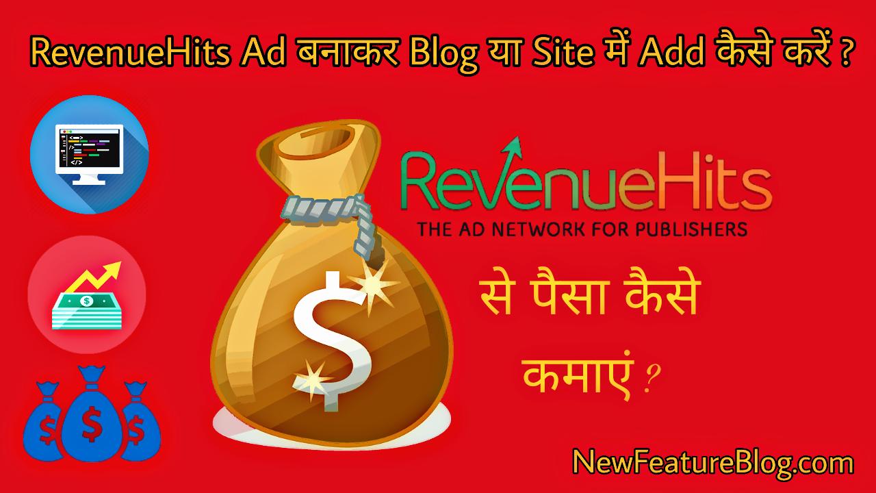 revenuehits-ads-ko-banakar-blog-site-me-kaise-add-kare-aur-paisa-kamaye