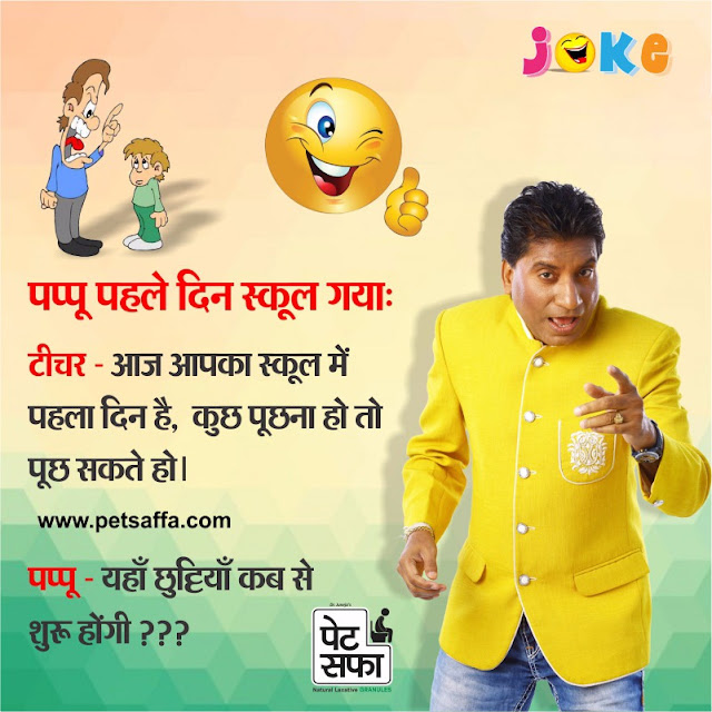 Raju Srivastav Best Jokes in Hindi