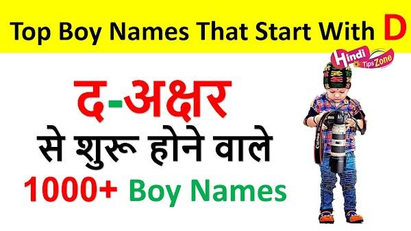 D अक्षर के नाम | Modern Hindu Baby Boy Names Starting With D