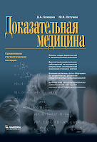 книга Клюшина и Петунина «Доказательная медицина. Метод диагностики рака молочной и щитовидной железы. Применение статистических методов»