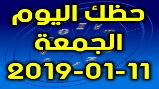 حظك اليوم الجمعة 11-01-2019 - Daily Horoscope
