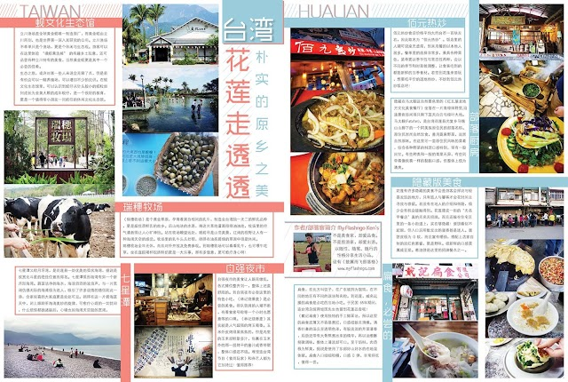 杂志文章 |  《花莲走透透》 刊登在 Unique DIS (20期)