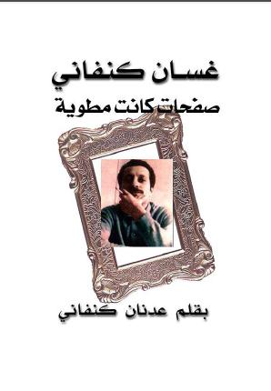غسان كنفاني صفحات كانت مطوية - بقلم عدنان كنفاني