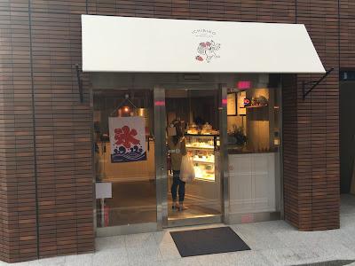 三軒茶屋のいちびこ2号店